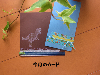 IMG_1146今月のカード.jpg